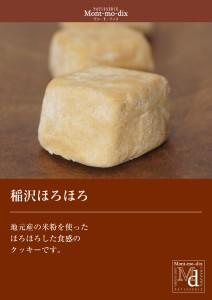 inazawahorohoro