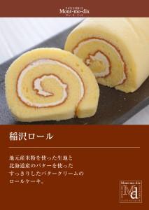 inazawaroll